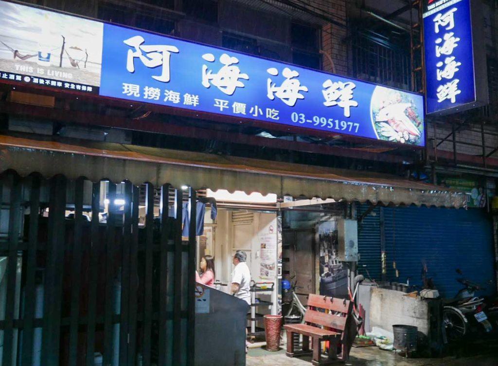 阿海海鮮http://bnb.twcleaning.co