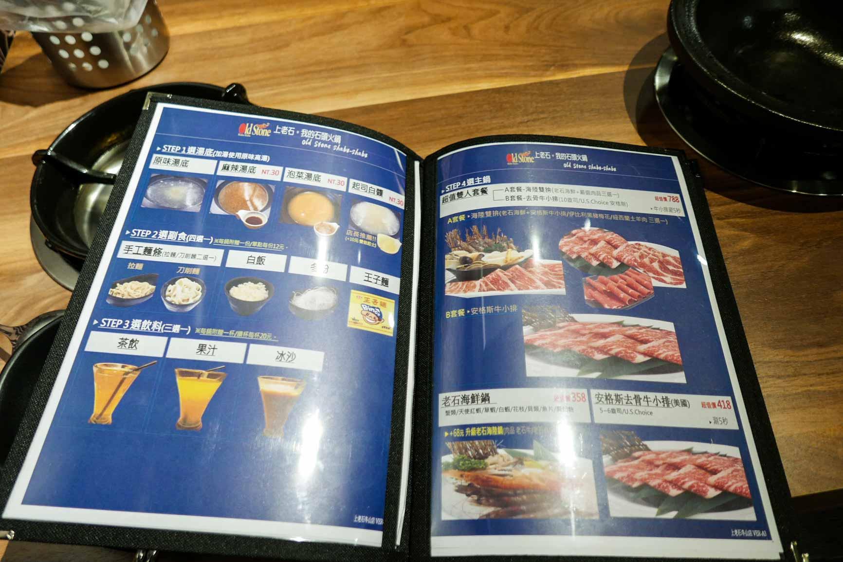 上老石鍋菜單